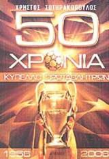 50 ΧΡΟΝΙΑ ΚΥΠΕΛΛΟ ΠΡΩΤΑΘΛΗΤΡΙΩΝ (1956-2006)