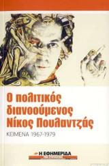 Ο πολιτικός διανοούμενος Νίκος Πουλαντζάς