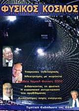 ΦΥΣΙΚΟΣ ΚΟΣΜΟΣ ΤΕΥΧΟΣ 10 ΔΕΚΕΜΒΡΙΟΣ 2002