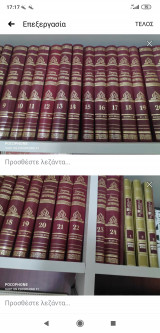 Σύγχρονος Εγκυκλοπαίδεια Ελευθερουδάκη, έκδοσις 5η, 24 τόμοι