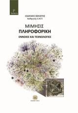 Μίμησις Πληροφορική : Έννοιες και τεχνολογίες,2η Έκδοση