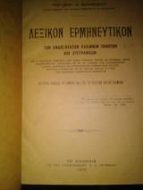 Λεξικόν Ερμηνευτικόν των ενδοξοτάτων Ελλήνων ποιητων και Συγγραφεων