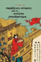 Παράξενες ιστορίες από το κινέζικο σπουδαστήριο