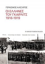 Οι Έλληνες του Γκαίρλιτς 1916-1919