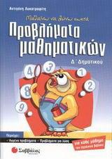 Μαθαίνω να λύνω σωστά προβλήματα μαθηματικών Δ΄ δημοτικού