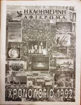 Χρονολόγιο 1992 - Αφιέρωμα Καθημερινής