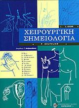 Χειρουργική σημειολογία