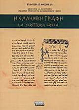 Η ελληνική γραφή