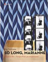 So long, Marianne: ιστορία ενός έρωτα