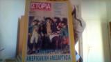 Ιστορια εικονογραφημενη τευχος 323