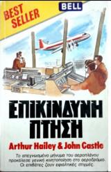 Επικίνδυνη Πτήση