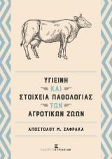 Υγιεινή και Στοιχεία Παθολογίας Αγροτικών Ζώων