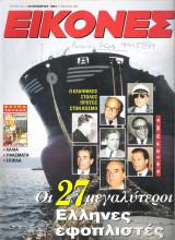 Περιοδικό Εικόνες τεύχος 521