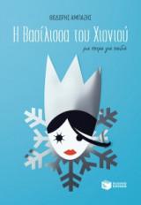 Η βασίλισσα του χιονιού