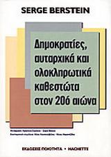 Δηµοκρατίες, αυταρχικά και ολοκληρωτικά καθεστώτα στον 20ό αιώνα