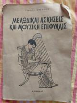 Μελωδικαί Ασκήσεις και Μουσική Επιφυλλίς