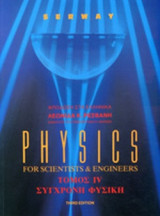 PHYSICS FOR SCIENTISTS AND ENGINEERS (ΤΕΤΑΡΤΟΣ ΤΟΜΟΣ)