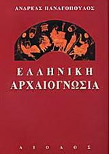 Ελληνική αρχαιογνωσία