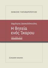 Δημήτρης Δασκαλόπουλος. Η θητεία ενός Ίκαρου