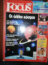 Focus Τεύχος 13