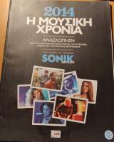 Ειδική έκδοση Sonik. 2014 η μουσική χρονιά.