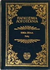 Ναϊς (Παγκόσμια Λογοτεχνία)