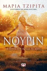 Νουρίν: Η νύχτα που φώτισε τη μέρα