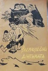 Βιενταμεζικα διηγηματα