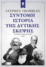 Σύντομη ιστορία της Δυτικής σκέψης