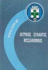 Ιατροί της Θεσσαλονίκης, έκδοση του Ιατρικού Συλλόγου Θεσσαλονίκης με 7766 γιατρούς όλων των ειδικοτήτων με τα δημόσια επαγγελματικα τους στοιχεία