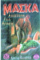 Μάσκα Νο 253