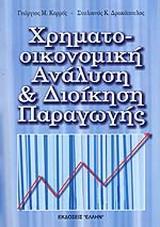 Συνεργατισμός και οικονομική ανάπτυξη