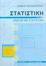 Στατιστική