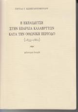 Η Εκπαίδευση στην επαρχία Καλαβρύτων κατά την Οθωνικη Περίοδο (1833-1862)