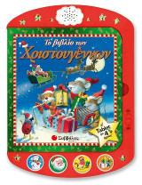 Το βιβλίο των Χριστουγέννων: Tablet με 4 ήχους