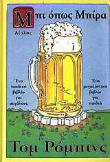 Μπι όπως μπίρα
