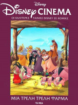Disney Cinema: Μια τρελή τρελή φάρμα