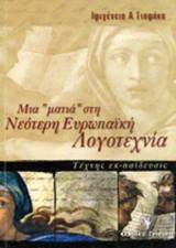 """Μια """"ματιά"""" στη Νεότερη Ευρωπαική Λογοτεχνία"""