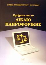 Ζητήματα από το δίκαιο πληροφορικής