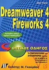 Dreamweaver 4 και Fireworks 4