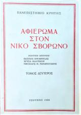 Αφιέρωμα στον Νίκο Σβορώνο (τόμος δεύτερος)