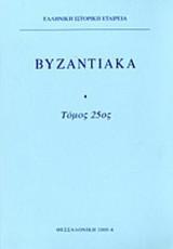 ΒΥΖΑΝΤΙΑΚΑ, ΤΟΜΟΣ ΕΙΚΟΣΤΟΣ ΠΕΜΠΤΟΣ, 2005-2006