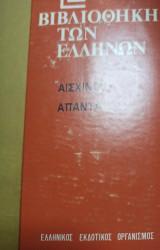 Βιβλιοθήκη των Ελλήνων Αισχινου Απαντα