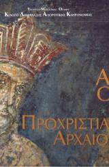 Άγιον όρος και προχριστιανική αρχαιότητα