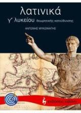 Λατινικά Γ΄ λυκείου