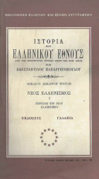 Ιστορία του Ελληνικού Έθνους: Νέος Ελληνισμός Ι - Τόμος 13