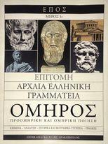 Επιτομή αρχαία ελληνική γραμματεία, Όμηρος προομηρική και ομηρική ποίηση
