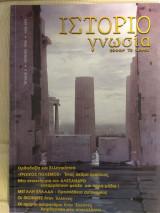 Ιστοριογνωσία (τεύχος 2)