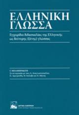 Ελληνική Γλώσσα. Εγχειρίδιο Διδασκαλίας της Ελληνικής ως Δεύτερης (ξένης) Γλώσσας