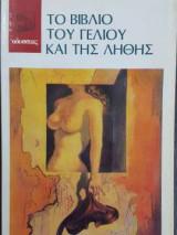 Το βιβλίο του γέλιου και της λήθης-πρώτη έκδοση